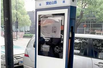 国资、民资携手开发 杭州首批收费充电桩投入运营