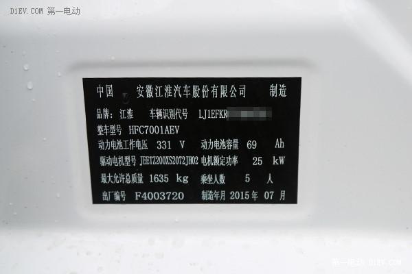 """""""电亮中国""""充电先锋在行动:萌妹子与她的iEV5"""
