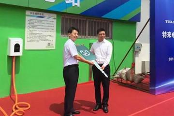 青岛国际机场特来电电动汽车充电站的正式通电