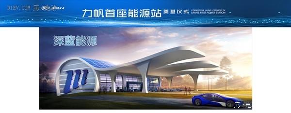 力帆首座能源站奠基 智能新能源站落户重庆