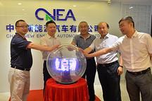 中国新能源汽车有限公司增资扩股签约仪式成功举行