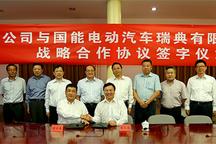 东风携手国能共同研发新能源汽车 萨博9-3或国产电动汽车
