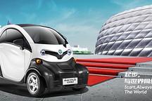 微米电动汽车,起个欧洲范,就要你好看!