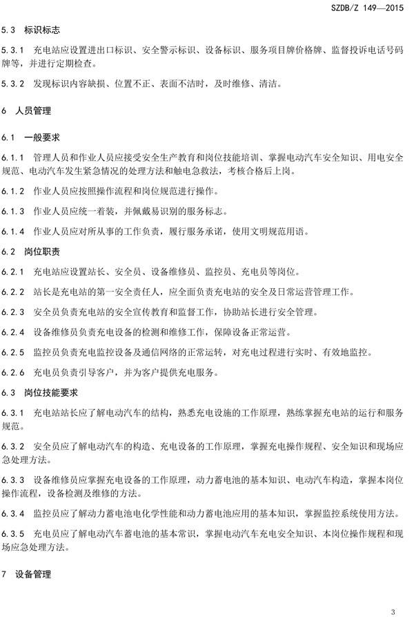 深圳充电站运营服务标准9月1日实施 充电人员须持证上岗