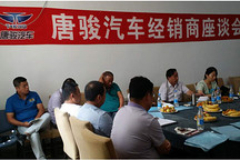 唐骏东北地区经销商座谈会  交流经验学习先进