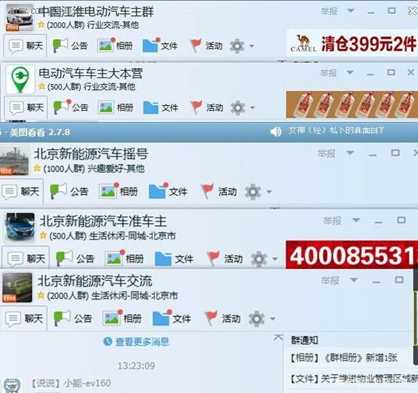 北京新能源汽车爱好者跨越长江黄河(一) 前期工作篇