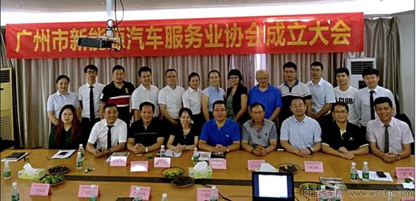 广州市新能源汽车服务业协会成立 已加入18家单位会员