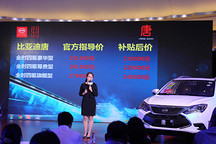 补贴后最低21.98万 比亚迪唐在京正式上市