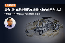 第一电动公开课:复合材料在汽车轻量化上的应用(附报名方式)