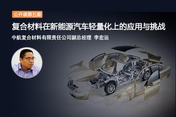 第一电动网公开课:复合材料在新能源汽车轻量化上的应用与挑战