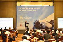 SAE 2015新能源汽车国际论坛举行 六大议题聚集技术发展