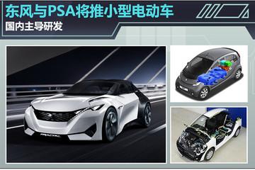 东风与PSA将推小型电动车 国内主导研发