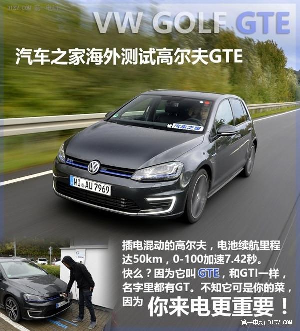 你来电更重要! 海外测试高尔夫GTE