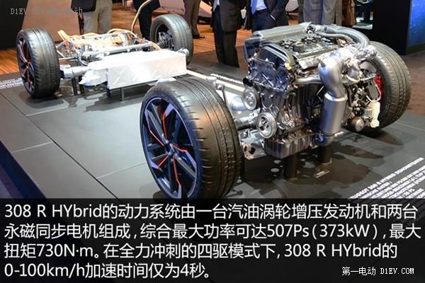 混动钢炮 评标致308 R HYbrid动力系统