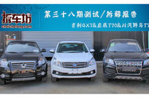 启辰T70/野马T70/吉利GX7拷问低价SUV