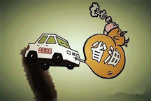 乘用车企业平均燃料消耗量管理将加强