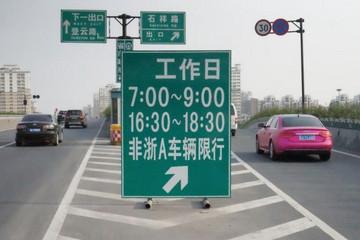 杭州:新能源汽车限行望除  限购将至