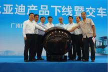 广汽比亚迪纯电动客车下线 获广州400辆电动大巴订单