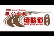 致变革者   康迪电动汽车董事长胡晓明:微公交的缝路道