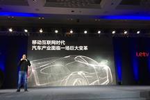 乐视投资7亿美元控股易到用车 超级汽车打入共享领域
