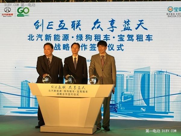 北汽新能源绿狗租车宝驾租车战略合作启动仪式