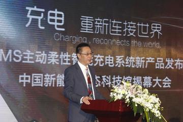 中国首个主动柔性智能充电系统发布  电池寿命延长30%