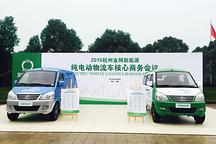金网新能源发布首款纯电动物流运营车型 续航达220km