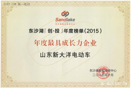 """东沙湖""""创•投""""年度最具成长力企业奖出炉 知豆引领新兴企业集体上榜"""