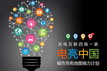 电亮中国招募充电运营伙伴:众车主指定的地点等你来建桩