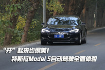 """""""开""""起来也很美! 特斯拉Model S自动驾驶全面体验"""