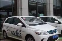 苏州市将投放1000辆公共电动汽车 租车20元/小时