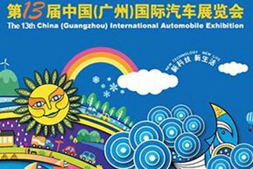 第13届广州车展21日开幕 新能源车规模扩充1倍