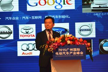 广州国际电动汽车产业峰会举行 大咖论道新能源汽车发展