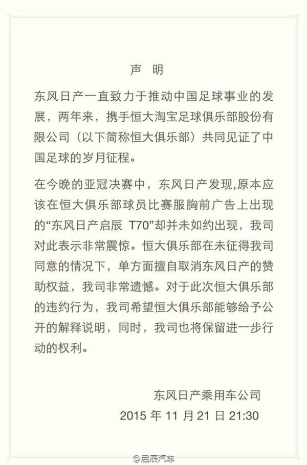 东风日产再发申明:针对恒大违约已启动法律程序