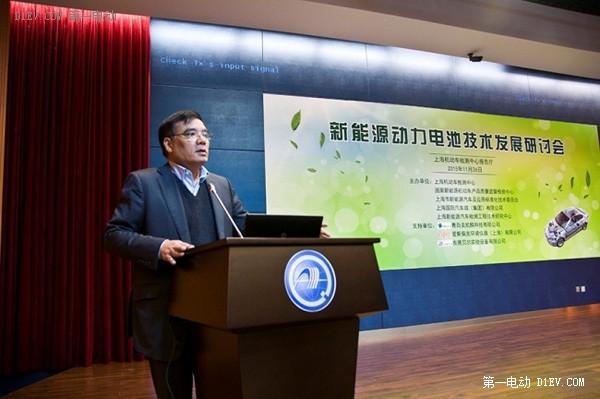 新能源动力电池技术发展研讨会在上海成功召开
