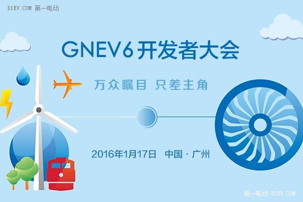 好产品好团队云集GNEV6开发者大会,投资人不要错过这次海选!