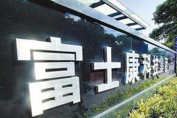 富士康在杭州投资12亿元 成立新能源汽车租赁公司