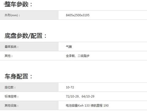 【2015绿色汽车评选】纯电动客车-宇通 E8 纯电动客车