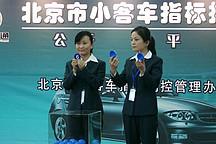 北京今年最后一期新能源车指标个人申请近1万,还会直接中签吗?