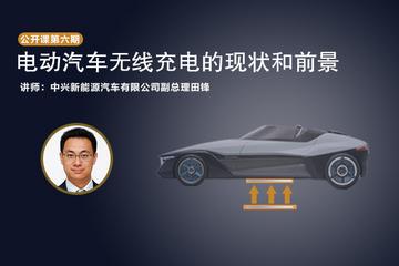 第一电动公开课通知:电动汽车无线充电的现状和前景(附报名方式)
