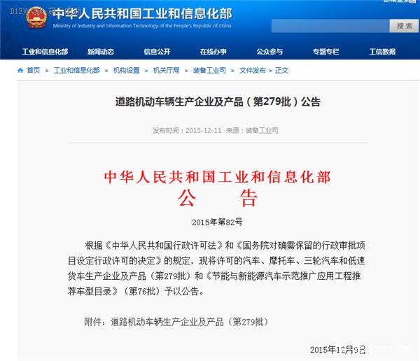 陕西跃迪新能源汽车有限公司正式列入工信部产品公告目录