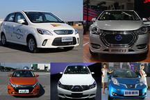 19款电动乘用车入围2015年中国绿色汽车评选,来投票啦