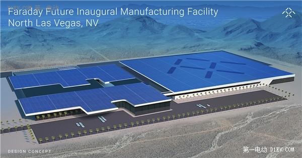 法拉第未来美国内华达建厂获批 享受3亿美元投资优惠