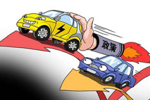 哈尔滨市出台新能源汽车推广政策 纯电动1:1补贴