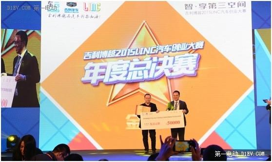 智•享第三空间,吉利博越2015LINC汽车创业大赛总决赛落幕