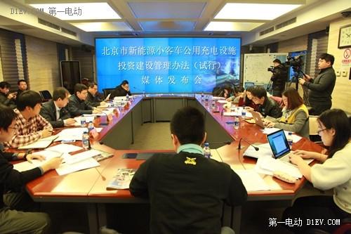 解读《北京市新能源小客车公用充电设施投资建设管理办法》充电收费须支持银联卡