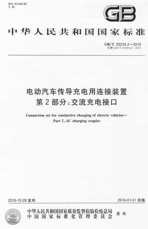 《电动汽车传导充电连接装置 第2部分:交流充电接口》