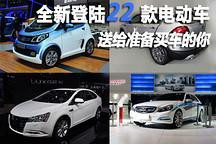 2016最值得期待的22款新电动汽车即将上市