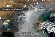 美国把中国雾霾当教材 讲述中国真正的雾霾源头