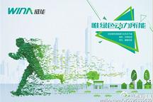 锂离子动力电池研发商威能电源新三板挂牌上市